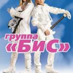 Russische Teenie Popstars im Raumanzug