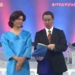 Barack Obama, der Zauberkünstler aus Japan